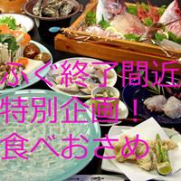 【3月限定★食べおさめ】地魚舟盛り付ふぐフルコースプラン