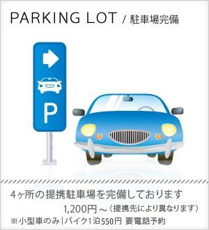 駐車場完備 4ヶ所の提携駐車場を完備しております/1,200円〜(提携先により異なります)※小型車のみ|バイク1泊550円 要電話予約