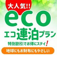 【ECO連泊プラン】2連泊以上のお客様に超おすすめのECO特価プラン/ 松本駅徒歩2分/ コンビニ近
