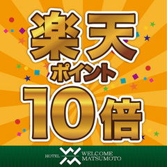 ポイント 10 倍プラン♪松本駅徒歩2分、コンビニ目の前!