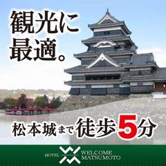 【スタンダードプラン】松本駅徒歩2分 コンビニ目の前で立地抜群!シモンズ社製広々ダブルベッド