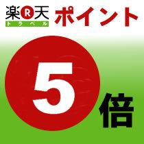 【楽天スーパーSALE】50%OFF×【ポイント5倍】1泊2食付♪/洋室プラン