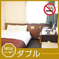 【禁煙】ダブル(ベッド幅140cm)