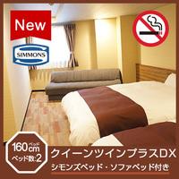 【禁煙】クイーンツインプラスDX(シモンズベッド幅160cm