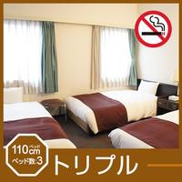 【禁煙】トリプル(ベッド幅110cm)