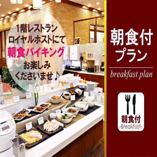 【一日の始まりは朝食から!】朝6時より!ロイヤルホストこだわりの和洋ヘルシーバイキング☆朝食付プラン