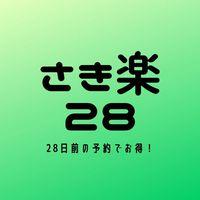 【さき楽28】28日前のご予約でお得!Wi-Fi・駐車場無料!≪素泊り≫