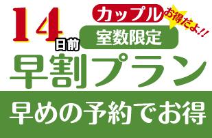 【7日前までの早特】カップルプラン/朝食サービス/セミダブルベッド使用