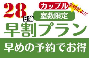 【28日前までの早特割】カップルプラン/朝食サービス/セミダブルベッド使用/さき楽