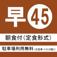 【早期予約45】朝食付 ◇45日前までの予約でお得に宿泊◇