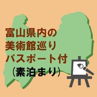 富山県内の美術館巡りパスポート付(最大3施設利用可) 素泊まりプラン