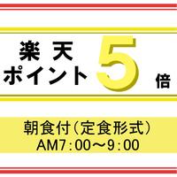 【楽天ポイント5倍】朝食付プラン