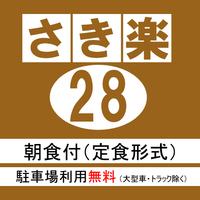 【さき楽:28】朝食付 ◇28日前までの予約でお得に宿泊◇