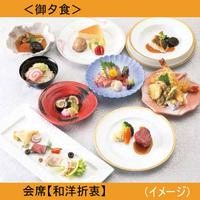 【2食付】季節の旬と地ものを愉しむ・多彩な和洋折衷会席(夕食)・朝食付プラン