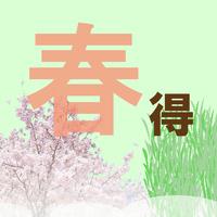 【春得】シンプルステイプラン