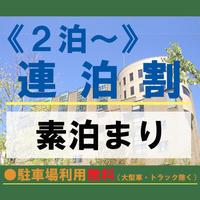 《2連泊以上〜》【連泊】プラン 駐車場利用無料(大型車除く)