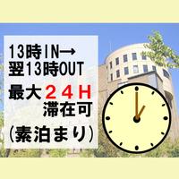 観光・ビジネスの拠点に。ワーケーションに。13時IN→翌13時OUT 最大24H滞在 素泊まりプラン