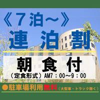 《7連泊以上〜》【朝食付】【連泊】プラン 駐車場利用無料(大型車除く)