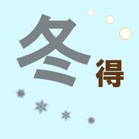 【冬得】シンプルステイプラン
