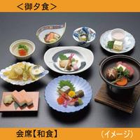 【2食付】季節の食材で彩る和会席(夕食)・朝食付プラン