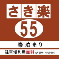 【さき楽:55】素泊まり ◇55日前までの予約でお得に宿泊◇