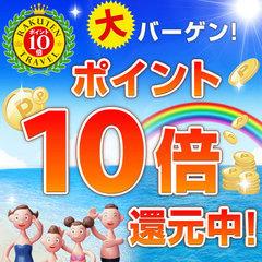 【楽天ポイント10倍】ポイント10倍プラン(素泊り)