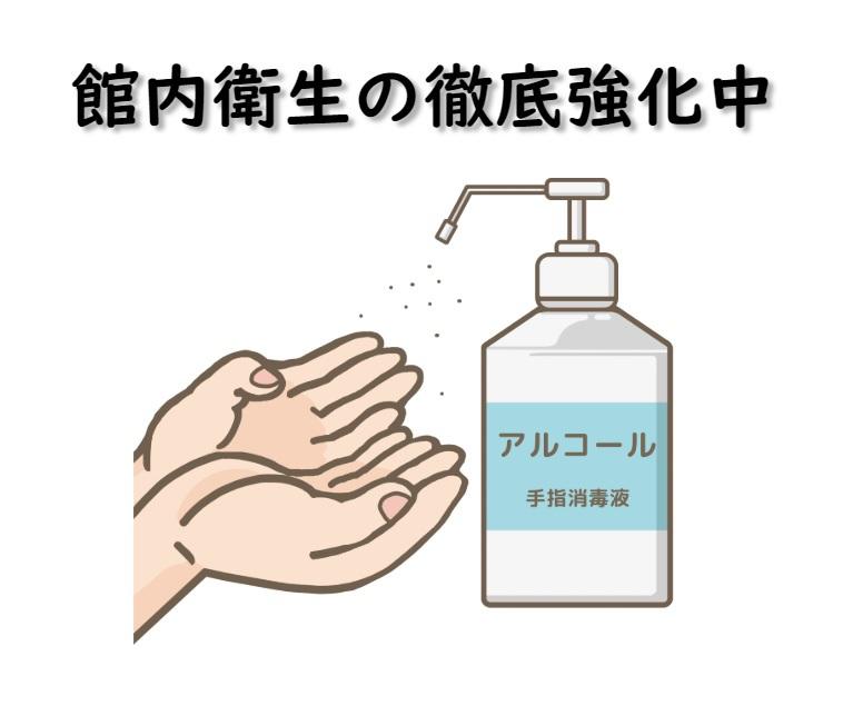 消毒イメージ