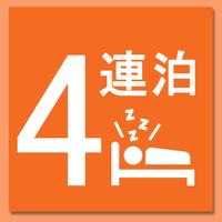 【4連泊以上の滞在◆1泊2食】はちぱく連泊プラン