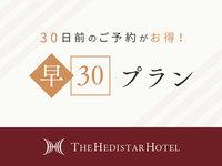 【さき楽30】30日前までのご予約のお客様におすすめ!(約80種類のおいしい朝食ブッフェ付)