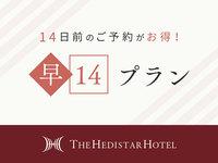 【さき楽14】14日前までのご予約のお客様におすすめ!(約80種類のおいしい朝食ブッフェ付)