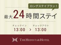 【13時チェックイン・13時チェックアウト】24時間ステイ 空港利用・成田山観光に!朝食付き