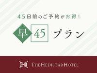 【さき楽45】45日前までのご予約のお客様におすすめ!空港利用・成田山観光に最適(朝食付き)