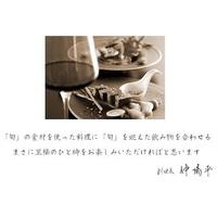 【年末年始限定 】料理長特選「仲」という名のプラン  〜志季燦燦2020〜マリアージュ付き