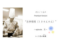 """【食を愉しむ】 仲という名のPremium Version """"志季燦燦""""〜episode 夏〜"""