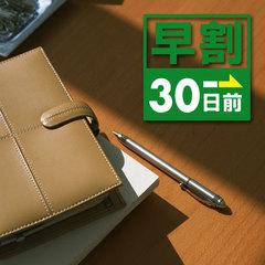 さき楽☆早割30☆人気のスタンダードプランが【1000円OFF】!<現金特価>