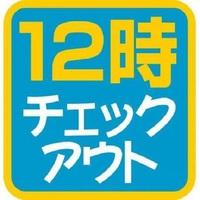 【北海道民限定】北海道にお住まいの方限定のおトクなプラン♪12時レイトアウト特典付◇朝食付