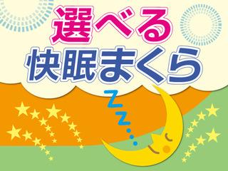 【トク旅北海道】■楽天ポイント10倍■ 《素泊り》 ビジネスにもレジャーにもオススメ!