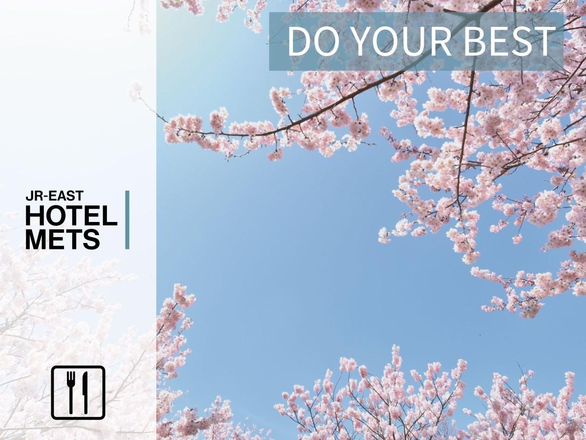 【朝食あり】桜咲け!受験生歓迎!安らぎグッズでリラックス〜駅徒歩1分だから安心〜