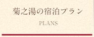 菊之湯の宿泊プラン