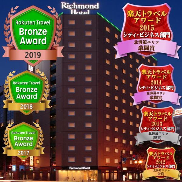 リッチモンドホテル札幌駅前 関連画像 20枚目 楽天トラベル提供