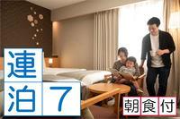 7泊以上でお得に泊まろう♪◇長期連泊プラン◆【朝食付き】