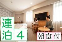 4泊5日以上deお得!◆連泊4プラン◆【朝食付き】