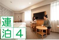 4泊5日以上deお得!◆連泊4プラン◆