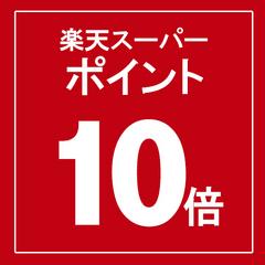 [当館人気プラン]【ポイント10倍】!富士サファリパーク・富士山こどもの国・ぐりんぱ家族旅行プラン☆