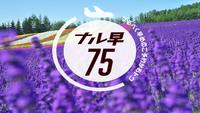 【早期割引】「75日前」までのお得なプラン ≪素泊り≫