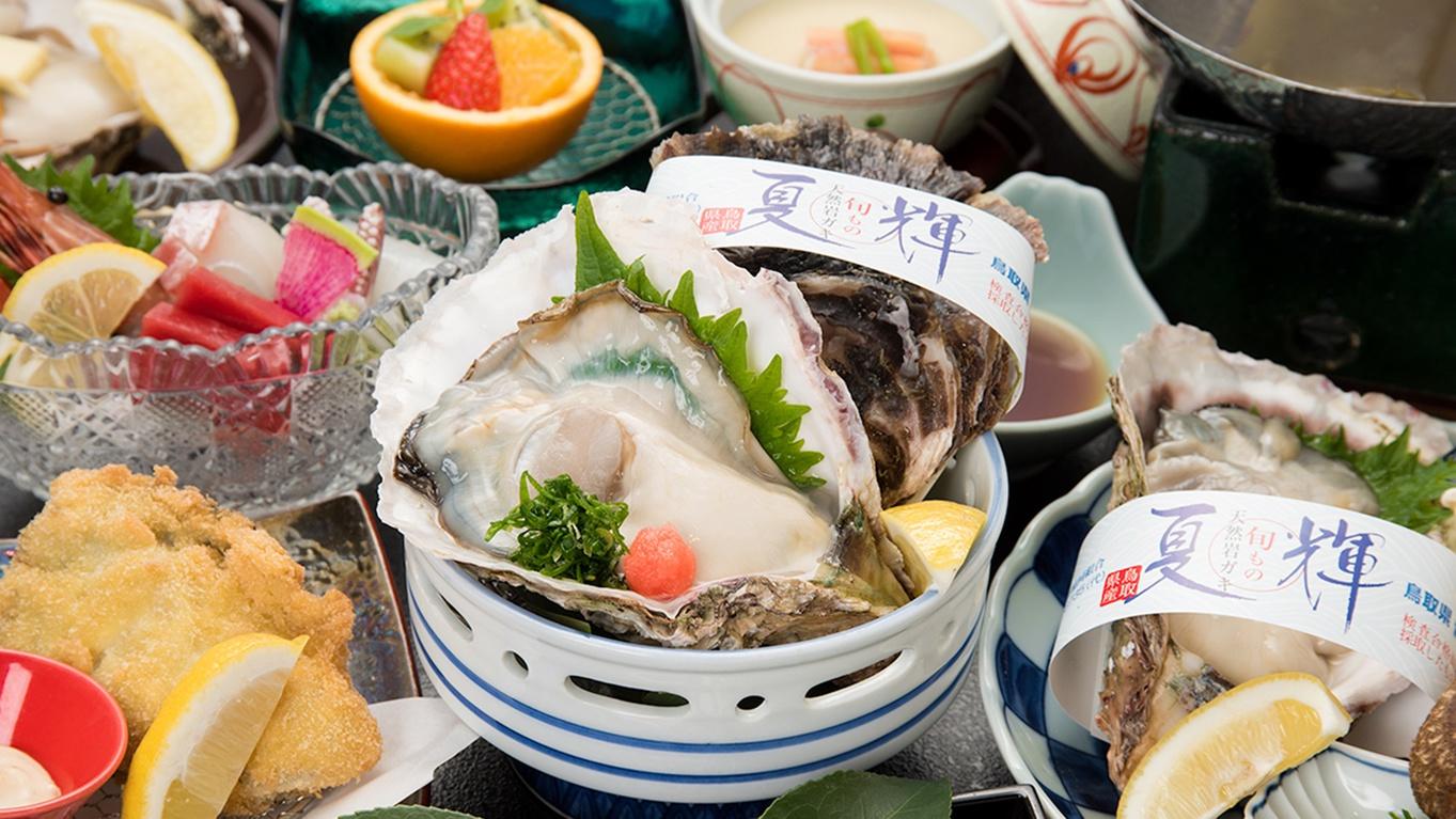 【初夏の味覚◇牡蠣づくし会席】プリップリで肉厚な隠岐の島産「岩牡蠣」をご賞味!