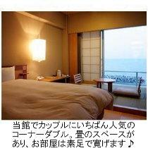 【※禁煙】2002年新築♪海一望の西館角部屋ダブル23平米
