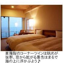 【※禁煙】2002年新築♪海一望の西館角部屋ツイン23平米