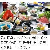 【早得28】食事処で気軽に愉しむ料理長お任せ会席プラン♪ご予定がお決まりならこのプランがお得♪さき楽