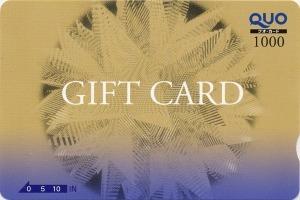 ☆ 出張応援! QUOカード (1000円) 付きプラン ☆